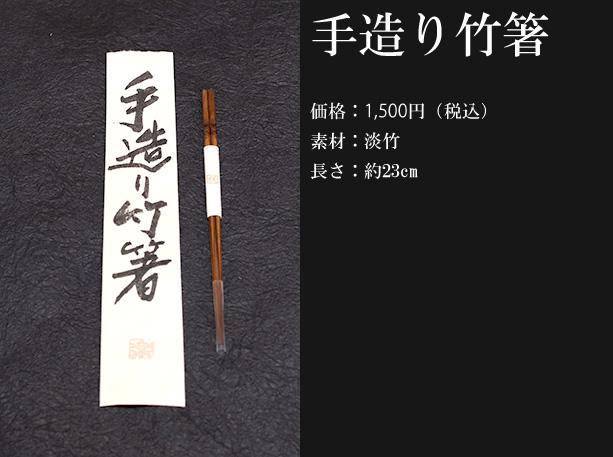 手造り竹箸 価格1,500円(税込)  素材:淡竹 長さ:約23cm