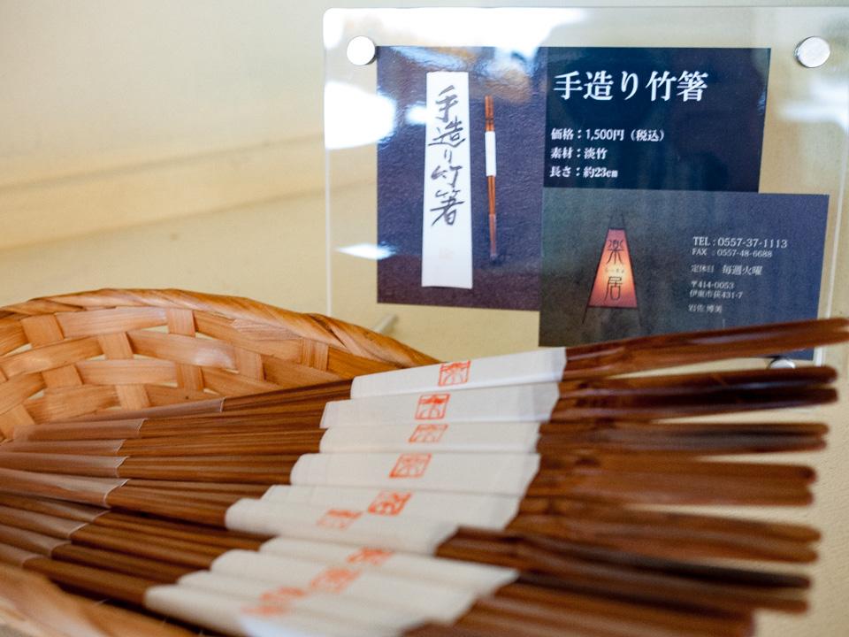 手造り竹箸
